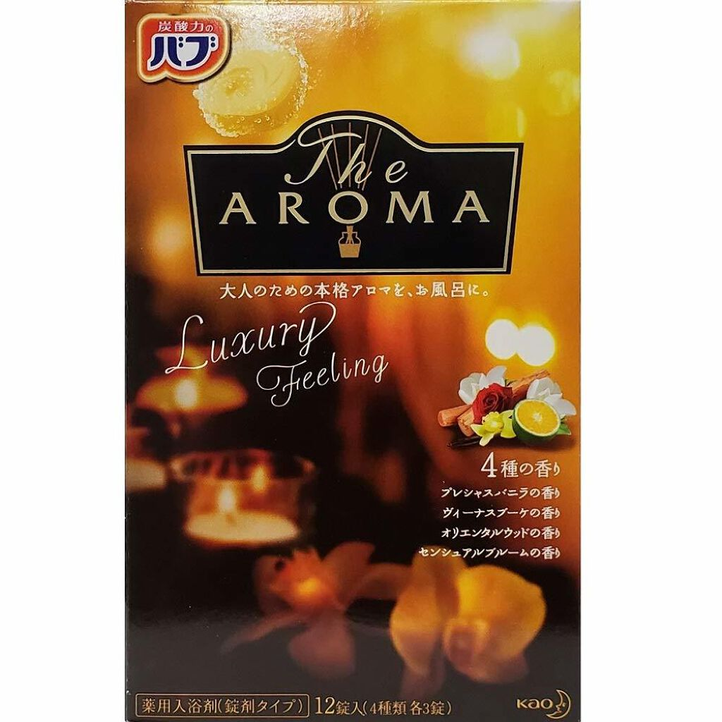 The Aroma Luxury Feeling バブ
