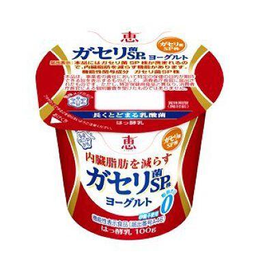 恵 megumi ガセリ菌SP株ヨーグルト 雪印メグミルク