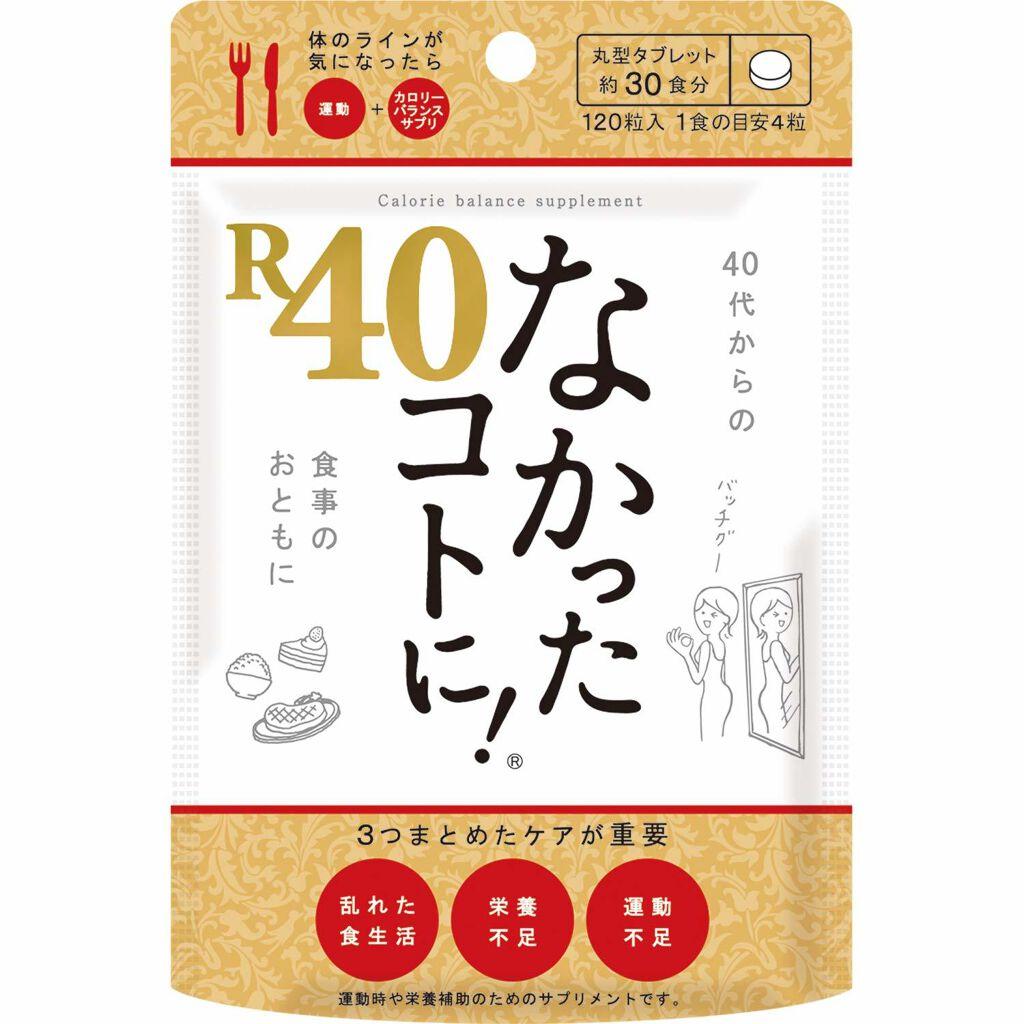 サプリ 40 代 ダイエット