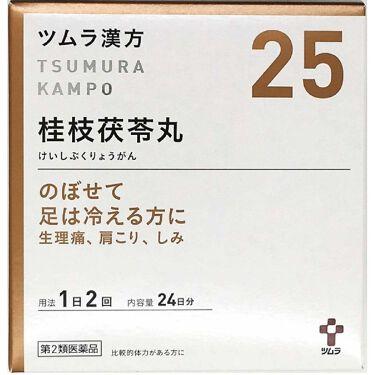 桂枝茯苓丸(医薬品) ツムラ