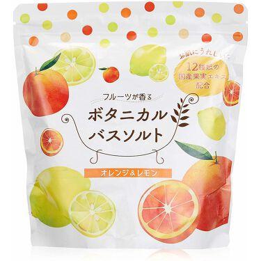 フルーツが香るボタニカルバスソルト