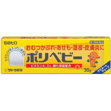 ポリベビー(医薬品) 佐藤製薬