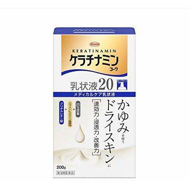 コーワ乳状液20(医薬品) ケラチナミン