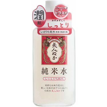 純米水 しっとり化粧水 美人ぬか