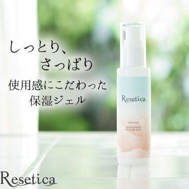 RR モイストベールウォータージェル Resetica(リセチカ)