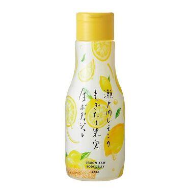 瀬戸内レモンのもぎたて果実生ボディジュレ 瀬戸内レモン