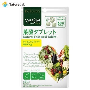 葉酸タブレット vegie(ベジエ)
