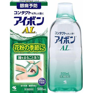 アイボンAL(医薬品) 小林製薬