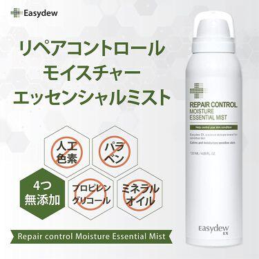 Easydew EX リペアコントロール モイスチャーエッセンシャルミスト