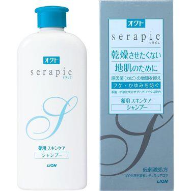 オクトserapie(セラピエ) 薬用スキンケアシャンプー/スキンケアコンディショナー