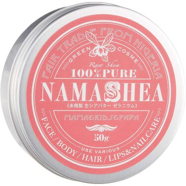 ナマシア 高保湿生シアバター ゼラニウムの香り