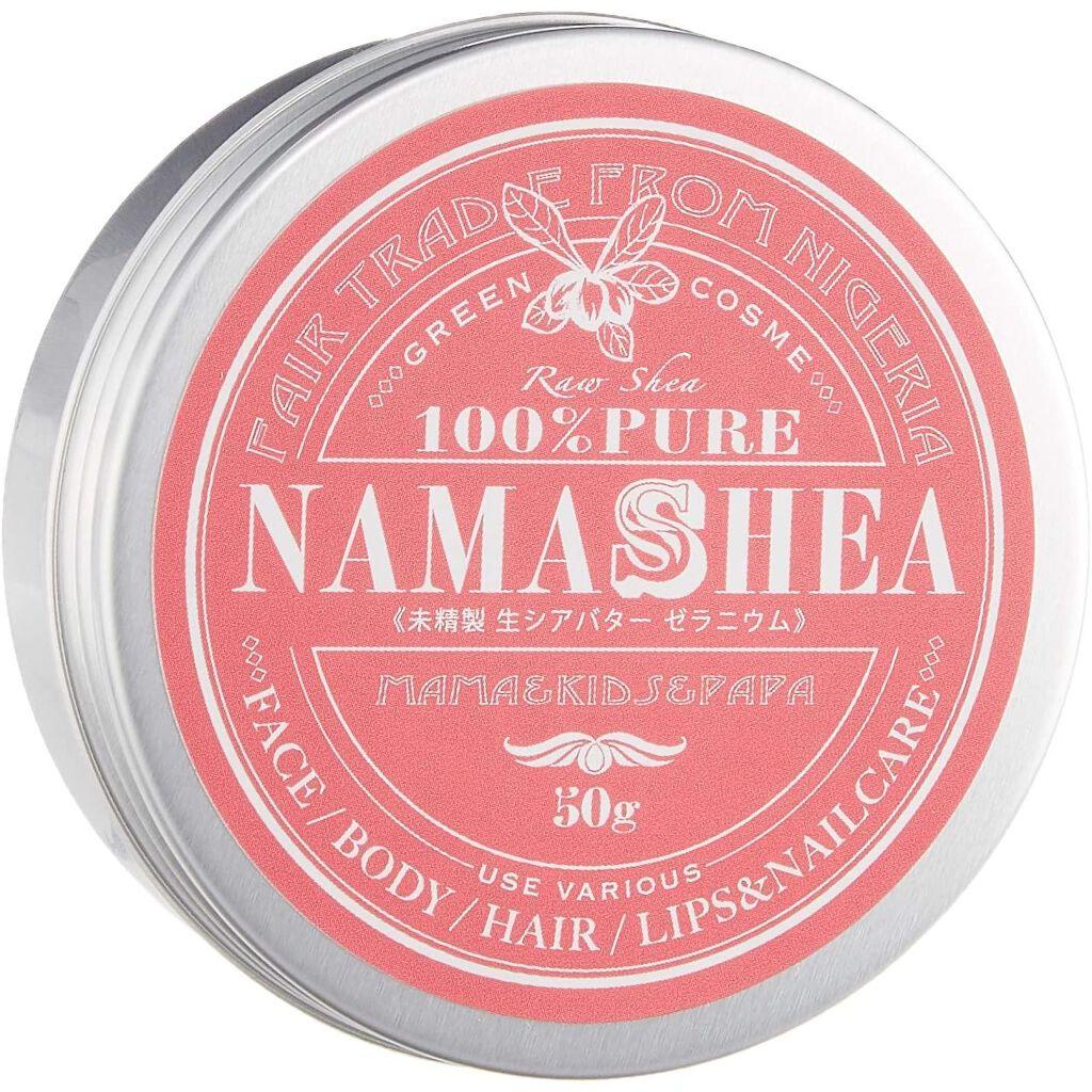 ナマシア 高保湿生シアバター ゼラニウムの香り ナマシア