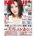 MAQUIA (マキア) MAQUIA 2020年7月号