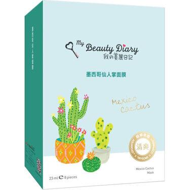 我的美麗日記 我的美麗日記 メキシコサボテン