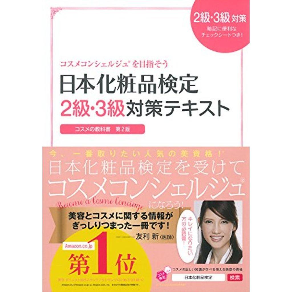 日本化粧品検定2級.3級対策テキスト 主婦の友社