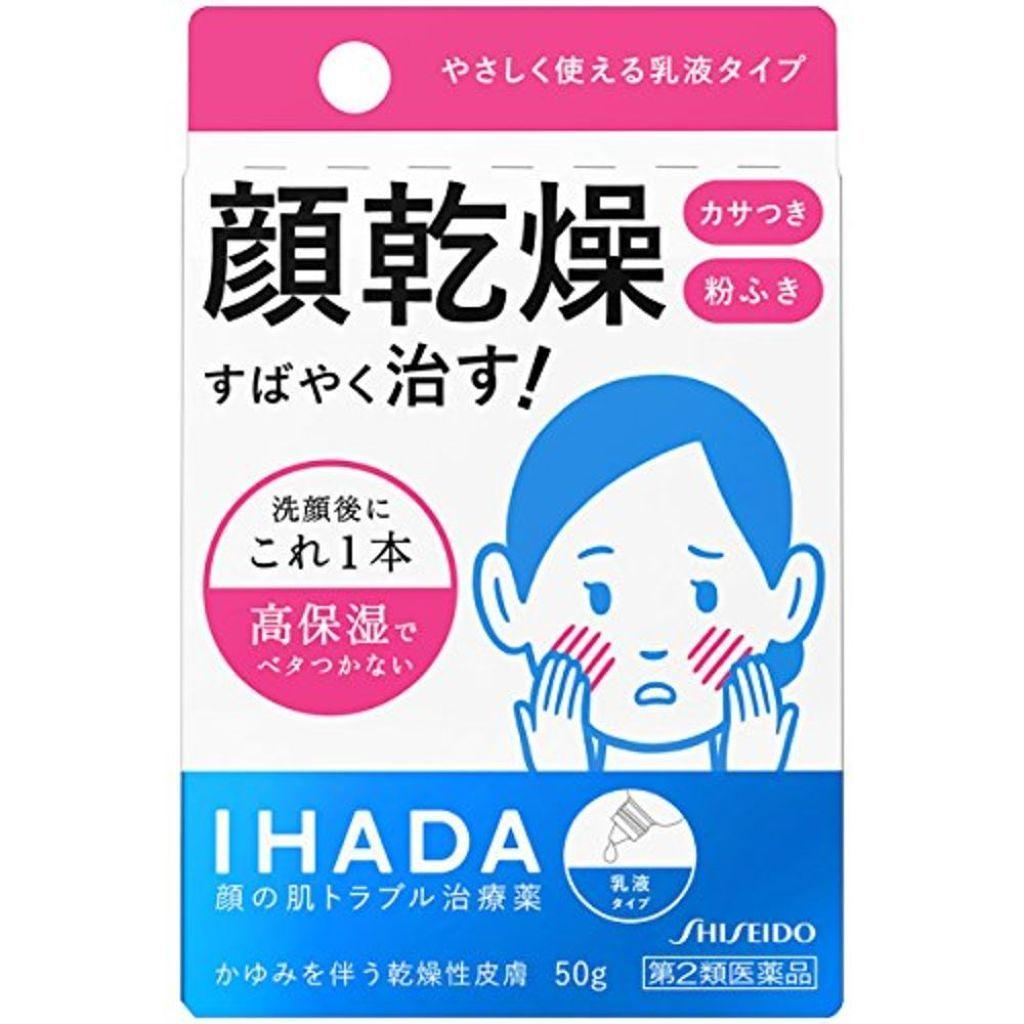イハダのドライキュア乳液(医薬品)