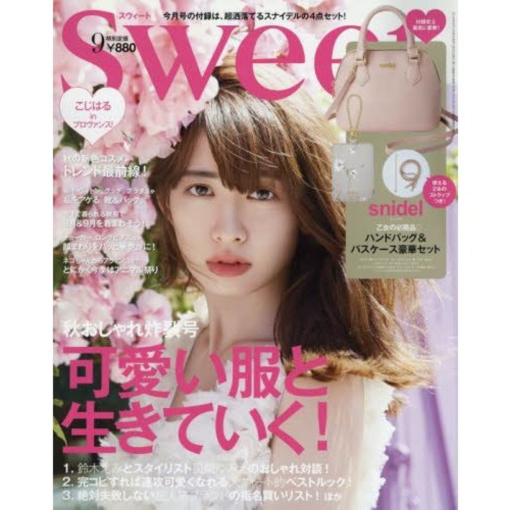 SWEET(スウィート)の雑誌付録