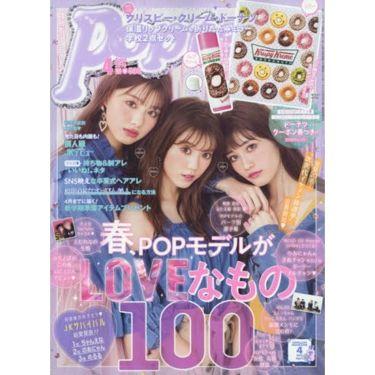 Popteen 4月号 / Popteen