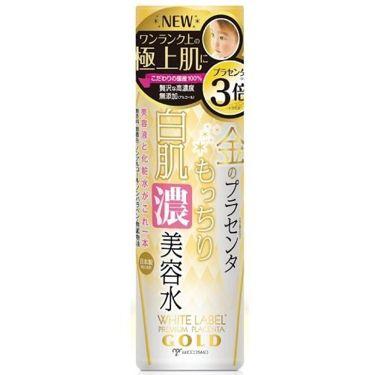 金のプラセンタもっちり白肌濃美容水 ホワイトラベル