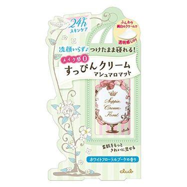 クラブすっぴんクリーム マシュマロマット(ホワイトフローラルブーケの香り)