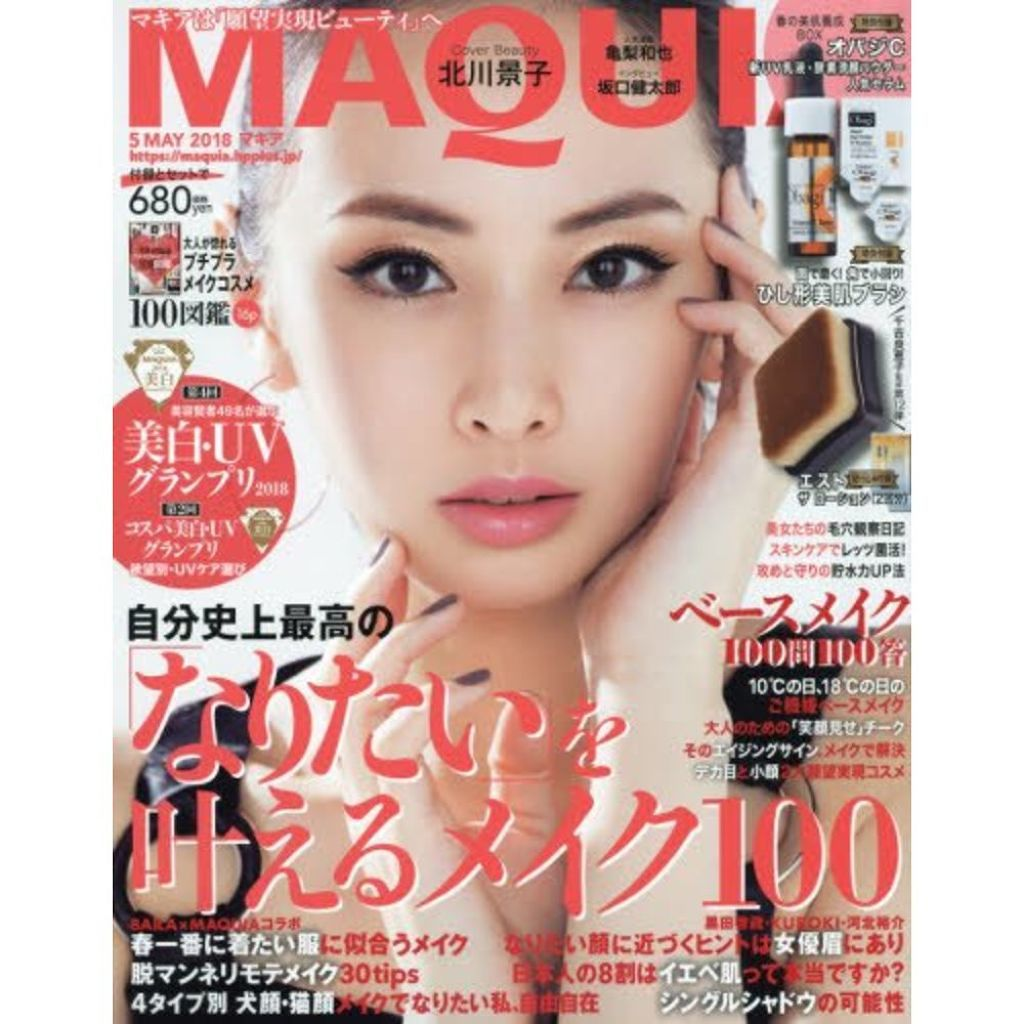 MAQUIA (マキア)のMAQUIA 5月号