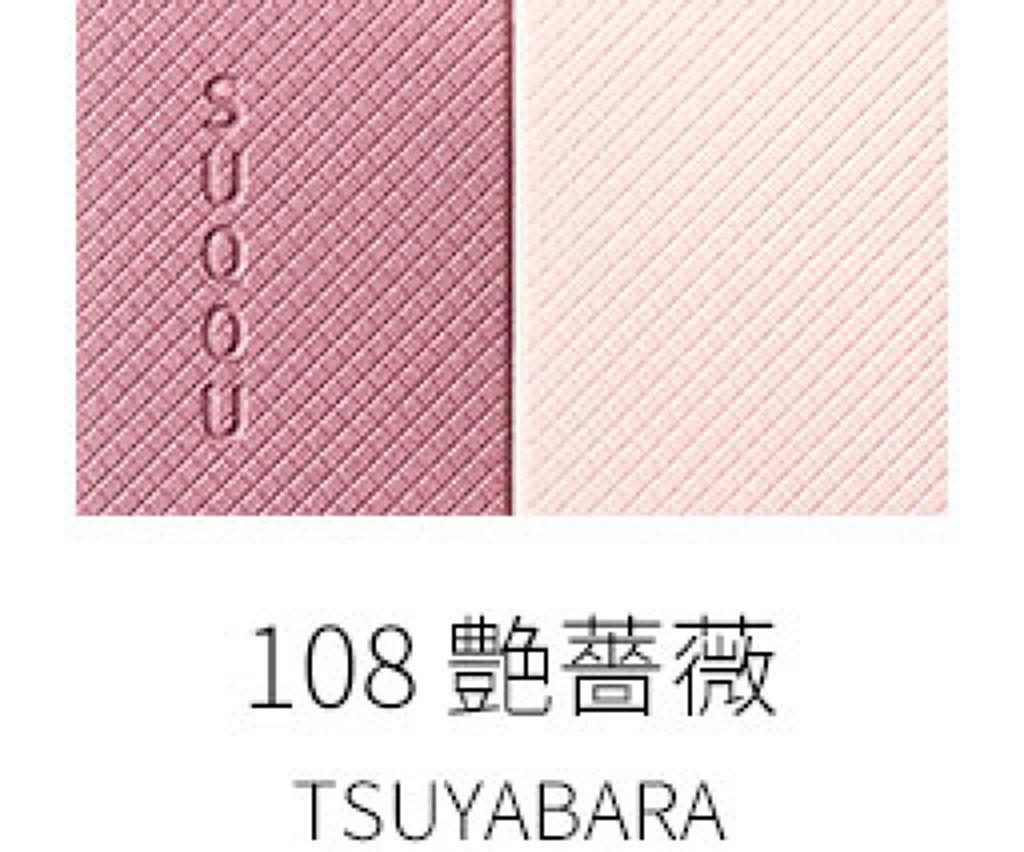 ピュア カラー ブラッシュ108 艶薔薇-TSUYABARA