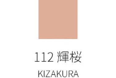ネイル カラー ポリッシュ 112 輝桜-KIZAKURA