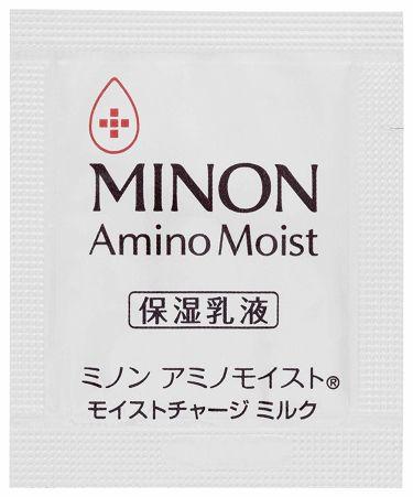 アミノモイスト トライアルセット 保湿乳液0.5g×2包