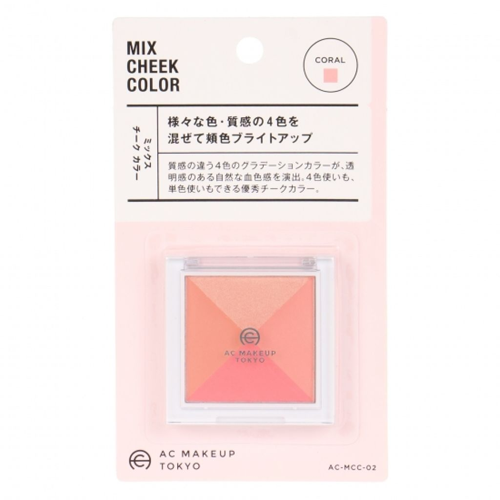 AC ミックス チーク カラー 02 コーラル