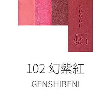 2018 15th アニバーサリー カラー コンパクト 102 幻紫紅-GENSHIBENI