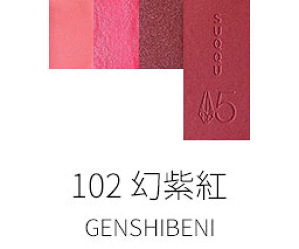 2018 15th アニバーサリー カラー コンパクト102 幻紫紅-GENSHIBENI