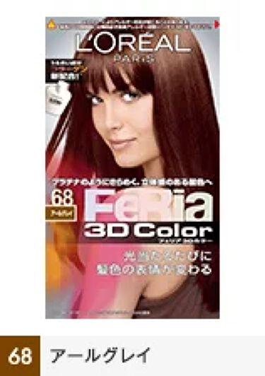 フェリア 3Dカラー 68 アールグレイ