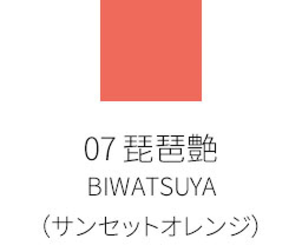 モイスチャー リッチ リップスティック07 琵琶艶 -BIWATSUYA