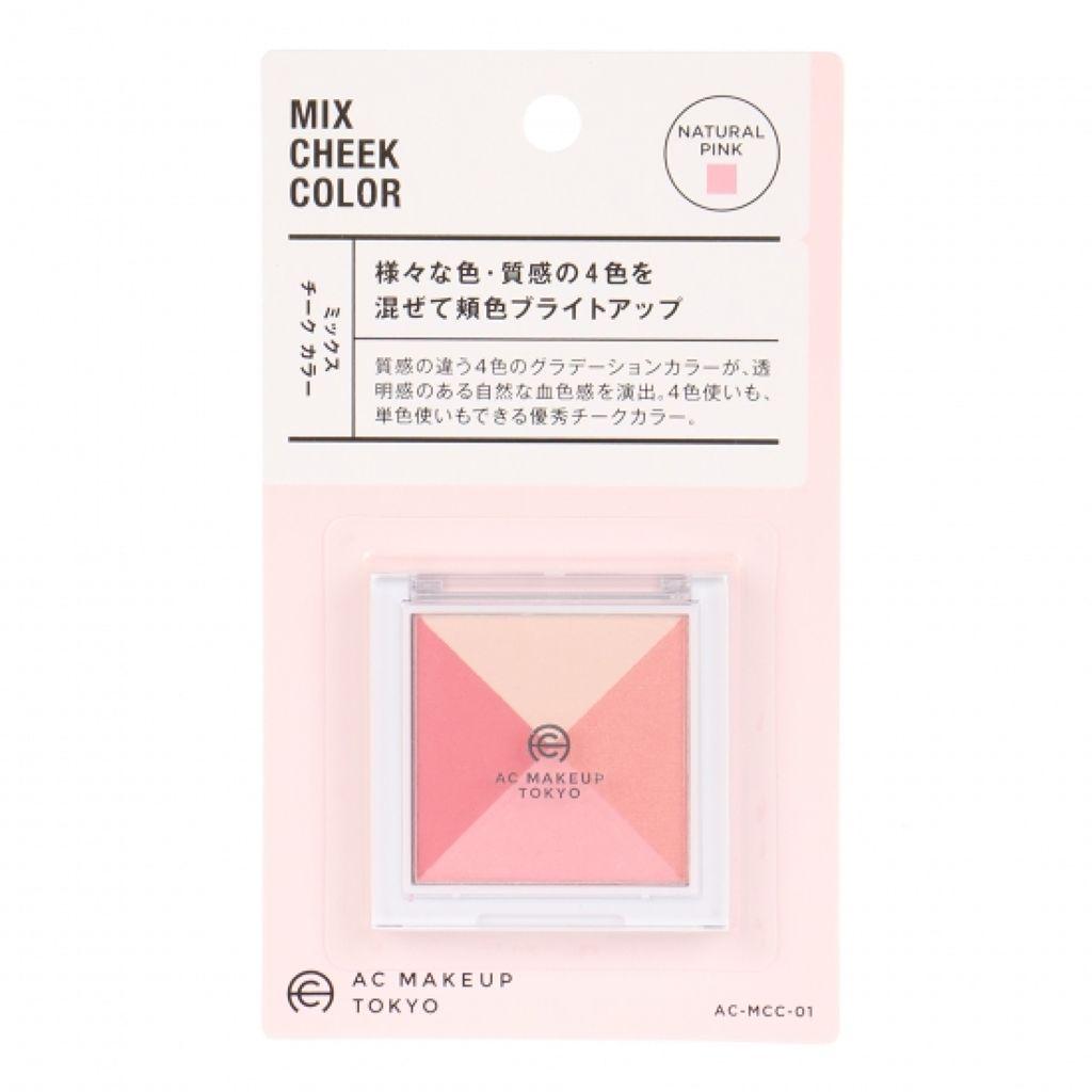 AC ミックス チーク カラー 01 ナチュラルピンク