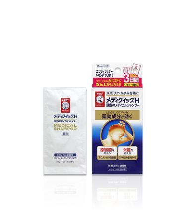 メディクイックH 頭皮のメディカルシャンプー 10mL×3包(3日分)