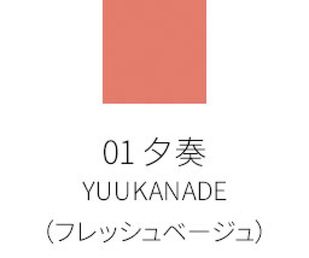 モイスチャー リッチ リップスティック01 夕奏 -YUUKANADE