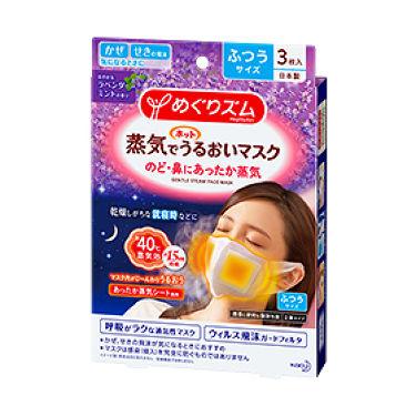 蒸気でホットうるおいマスク ラベンダーミントの香り ふつうサイズ [3枚入]