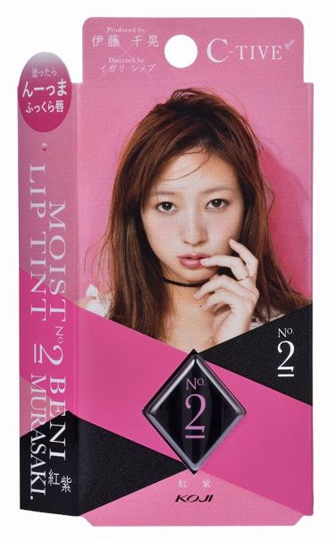 モイストリップティント No.2 紅紫(べにむらさき)