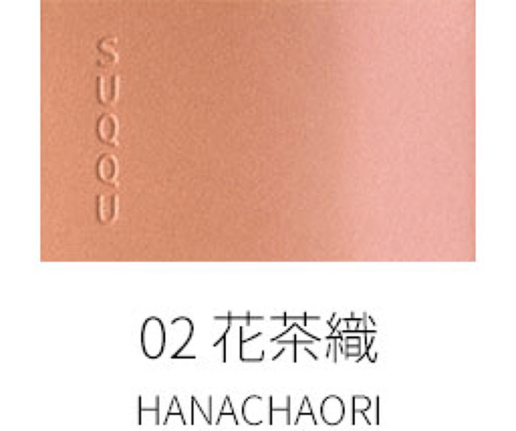 ピュア カラー ブラッシュ02 花茶織-HANACHAORI