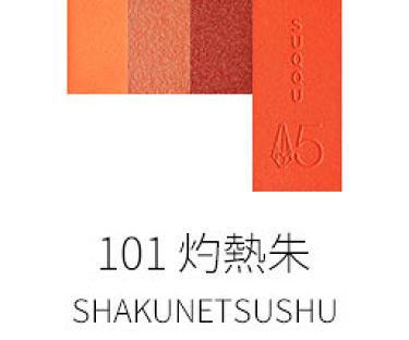 2018 15th アニバーサリー カラー コンパクト 101 灼熱朱-SHAKUNETSUSYU