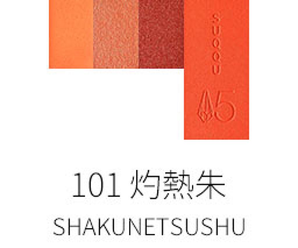2018 15th アニバーサリー カラー コンパクト101 灼熱朱-SHAKUNETSUSYU