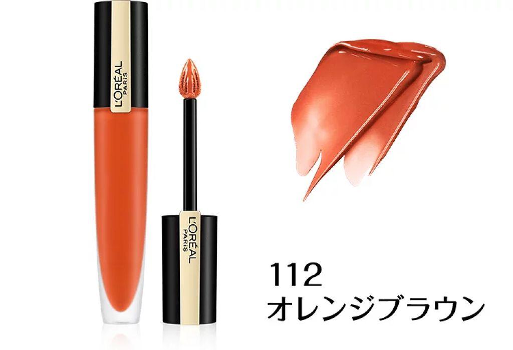 ルージュシグネチャー 112 オレンジブラウン
