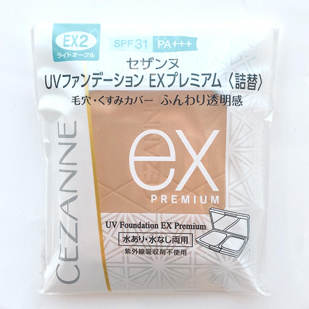 詰替 EX2 ライトオークル