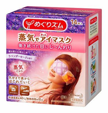 蒸気でホットアイマスク ラベンダーセージの香り 14枚入