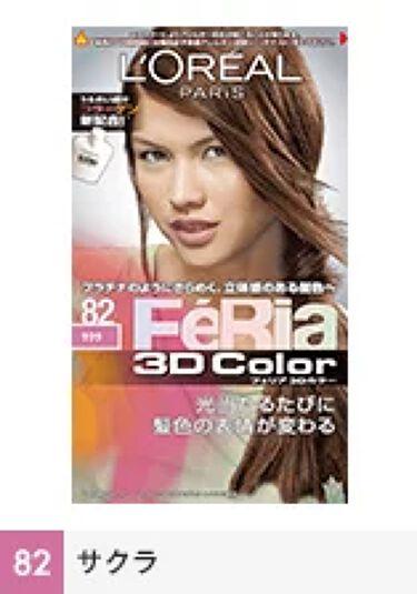 フェリア 3Dカラー 82 サクラ