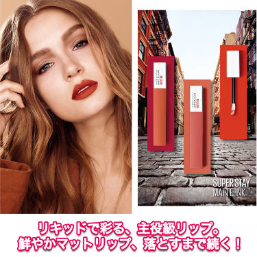 SPステイ マットインク MAYBELLINE NEW YORK