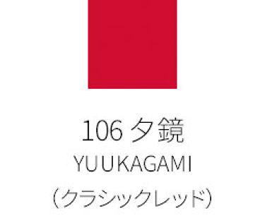 モイスチャー リッチ リップスティック 106 夕鏡 -YUKAGAMI