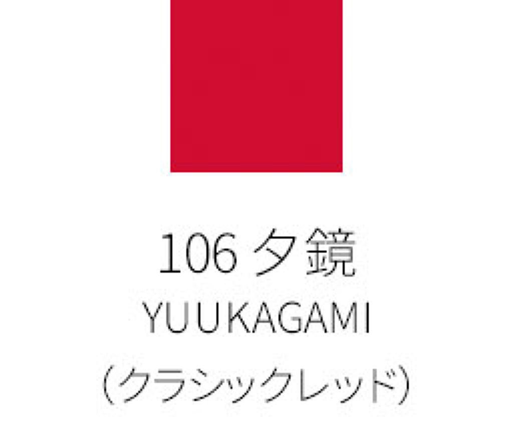 モイスチャー リッチ リップスティック106 夕鏡 -YUKAGAMI