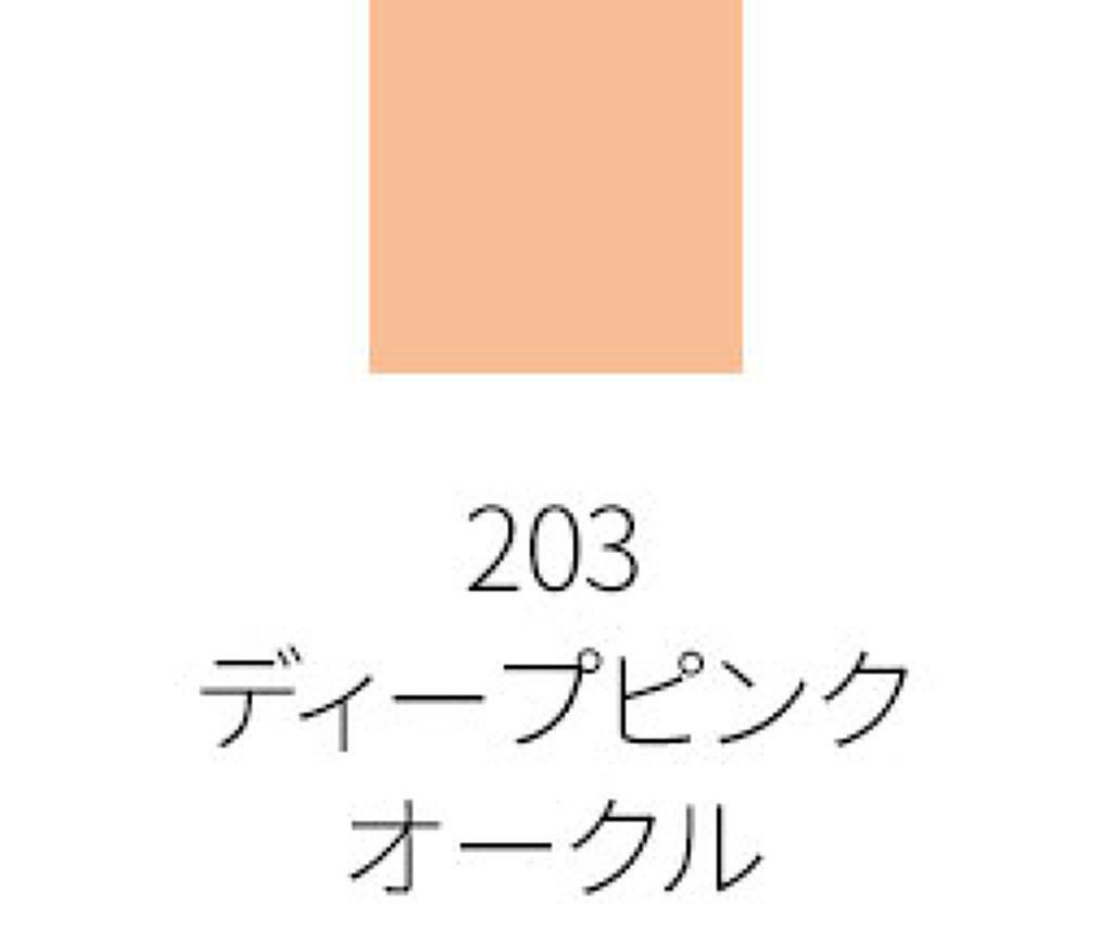 エクストラ リッチ グロウ クリーム ファンデーション203 ディープピンクオークル
