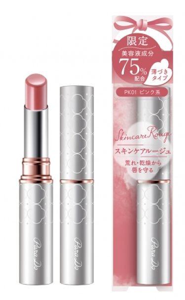 スキンケアルージュ PK01 ピンク系